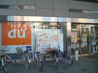 auショップ仙川店写真1