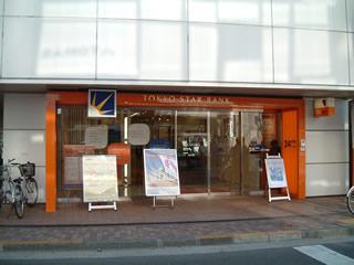 東京スター銀行調布支店写真1