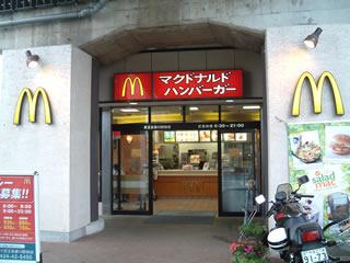マクドナルド京王多摩川駅前店写真1