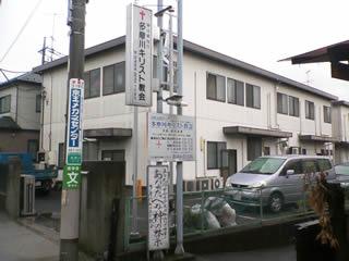 多摩川キリスト教会 写真1