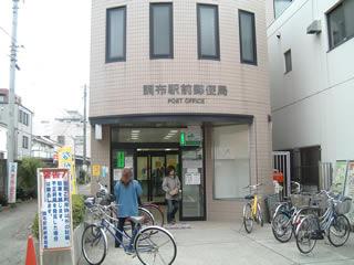 調布駅前郵便局写真1