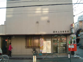 調布小島郵便局写真1