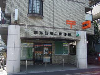 調布仙川二郵便局写真1