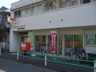 調布緑ケ丘郵便局写真1