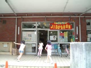 国領児童館写真1