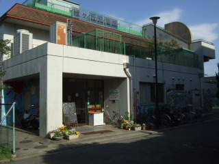 緑ケ丘児童館写真1
