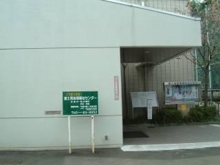 富士見地域福祉センター写真1