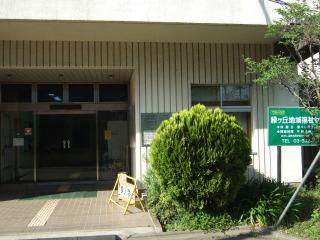 緑ケ丘地域福祉センター写真1