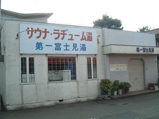 第一富士見湯写真1