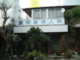 武市産婦人科医院写真1