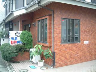 田島動物病院写真1