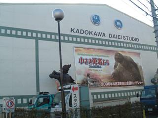 角川大映撮影所写真1