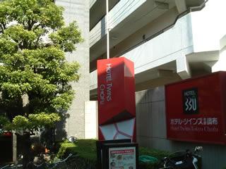 ホテル・ツインズ東京調布写真1