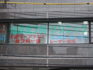 相澤皮フ科クリニック写真1