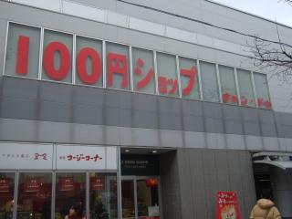 100円ショップキャンドゥ仙川店写真1