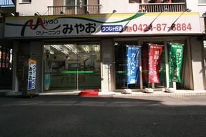 クリーニングみやお つつじヶ丘店写真1