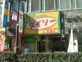 ダイソー100円SHOP調布ロイヤルプラザ店写真1