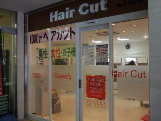 FA hair cut 国領店写真1