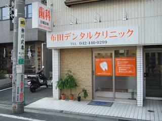布田デンタルクリニック写真1