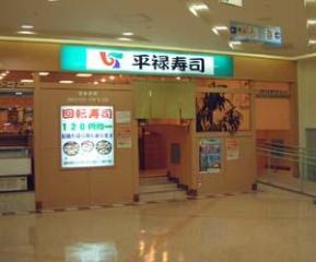 平禄寿司 国領店写真1
