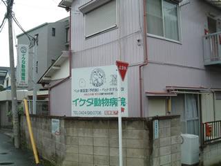 イケダ動物病院写真1