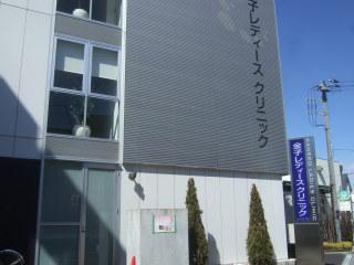 金子レディースクリニック写真1