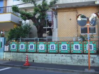 東京緑ケ丘幼稚園写真1