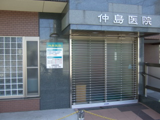 仲島医院歯科写真1