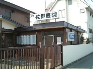 佐野医院写真1