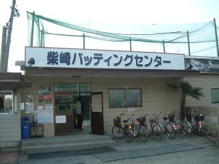 柴崎バッティングセンター写真1