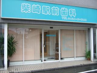 柴崎駅前歯科写真1
