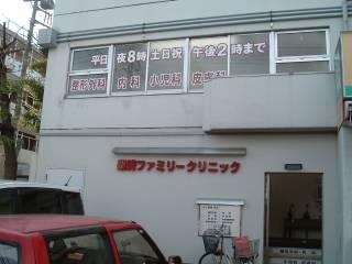 柴崎ファミリークリニック写真1