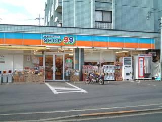 SHOP99東つつじヶ丘店写真1