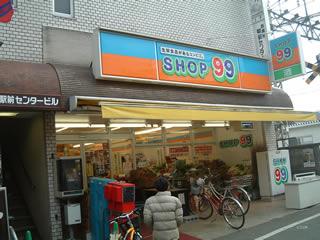 SHOP99西調布駅前店写真1