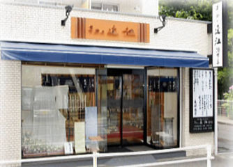 そめの近江調布店写真1