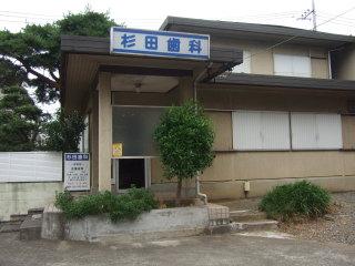 杉田歯科医院写真1