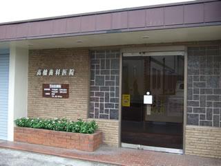 高橋歯科医院写真1