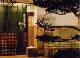 深大寺温泉ゆかり写真1
